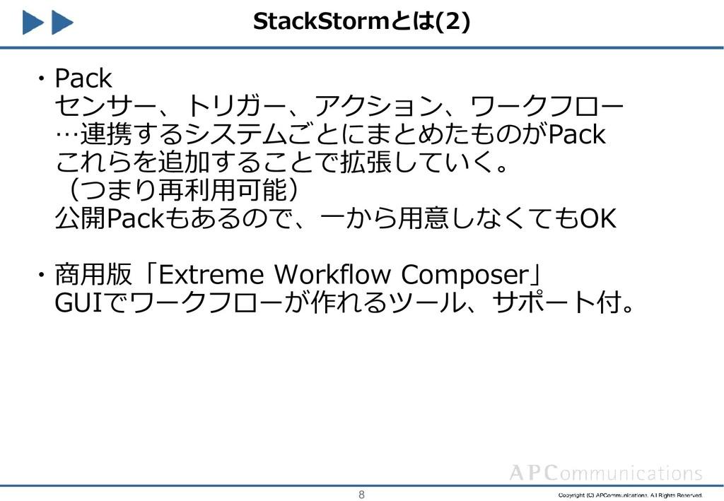 8 StackStormとは(2) ・Pack センサー、トリガー、アクション、ワークフロー ...