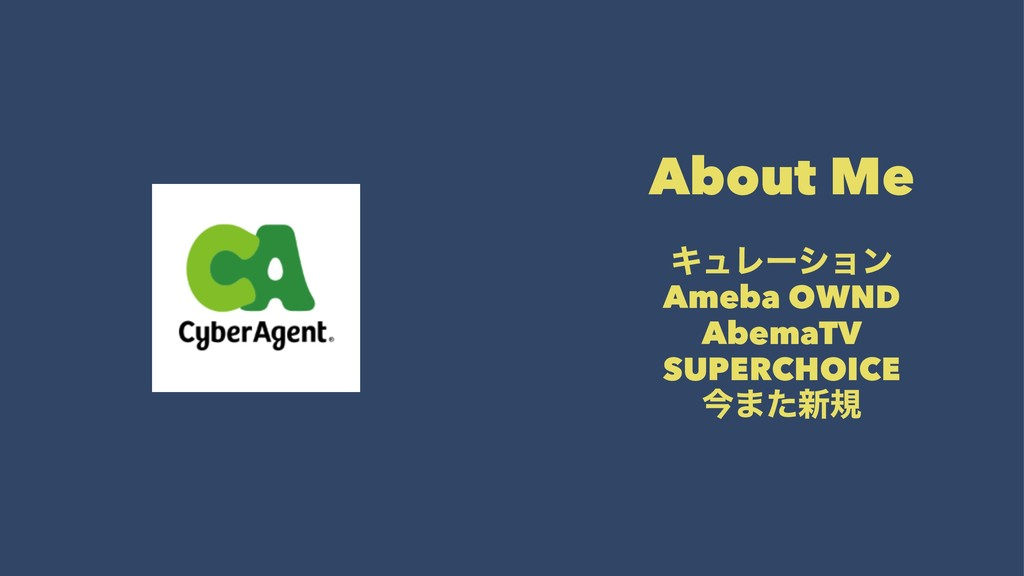 About Me ΩϡϨʔγϣϯ Ameba OWND AbemaTV SUPERCHOICE...