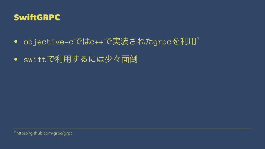 SwiftGRPC • objective-cͰc++Ͱ࣮͞ΕͨgrpcΛར༻2 • sw...