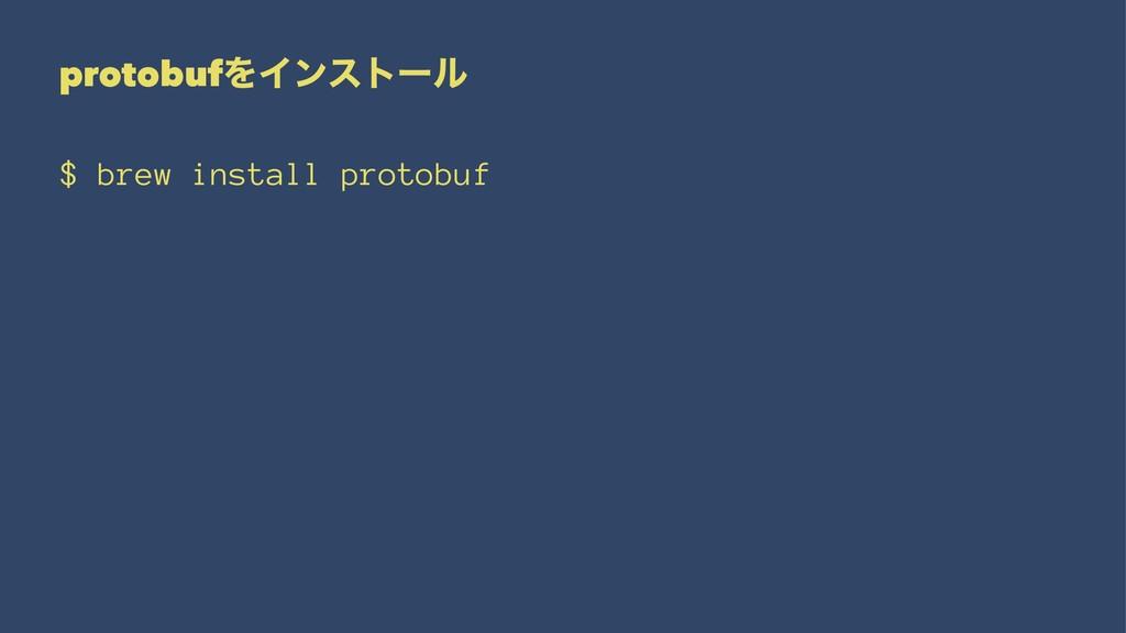 protobufΛΠϯετʔϧ $ brew install protobuf