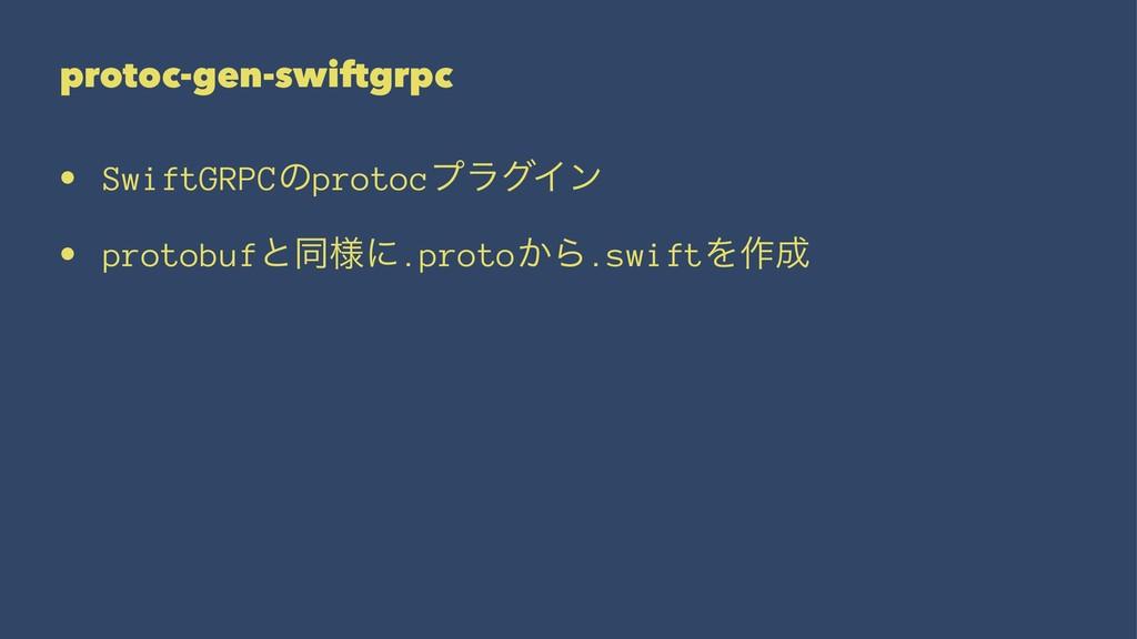 protoc-gen-swiftgrpc • SwiftGRPCͷprotocϓϥάΠϯ • ...