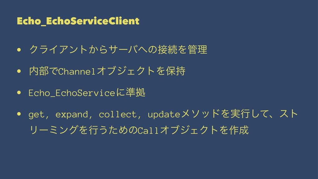 Echo_EchoServiceClient • ΫϥΠΞϯτ͔ΒαʔόͷଓΛཧ • ...