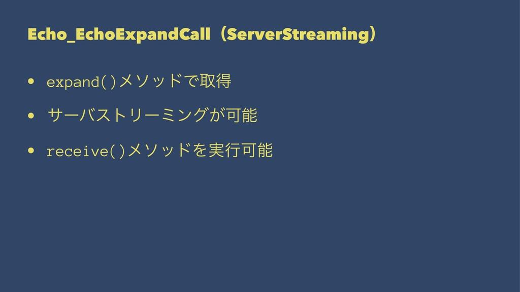 Echo_EchoExpandCallʢServerStreamingʣ • expand()...