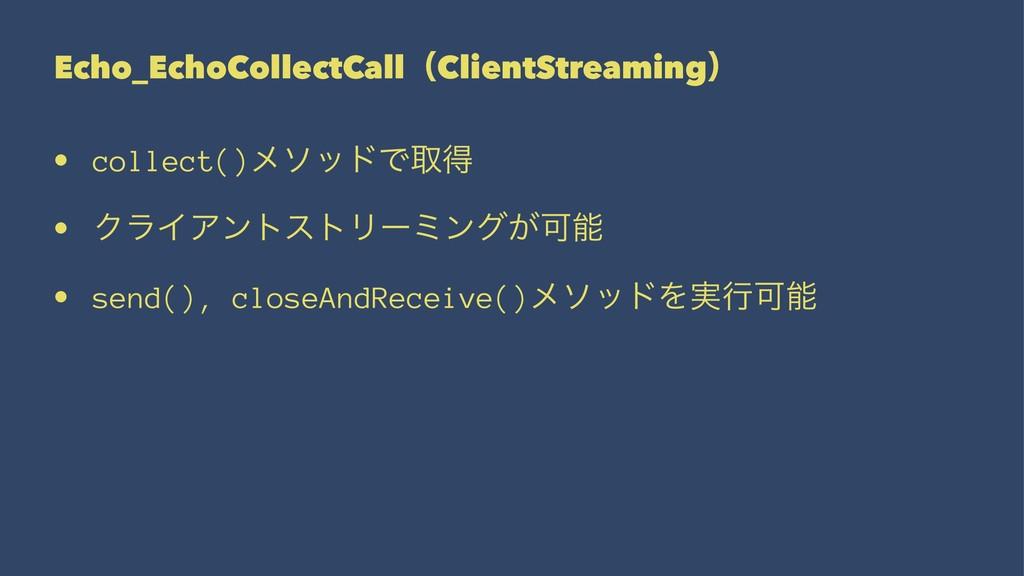 Echo_EchoCollectCallʢClientStreamingʣ • collect...