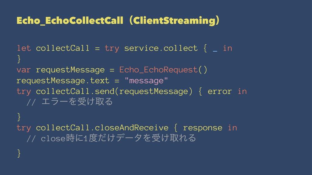 Echo_EchoCollectCallʢClientStreamingʣ let colle...