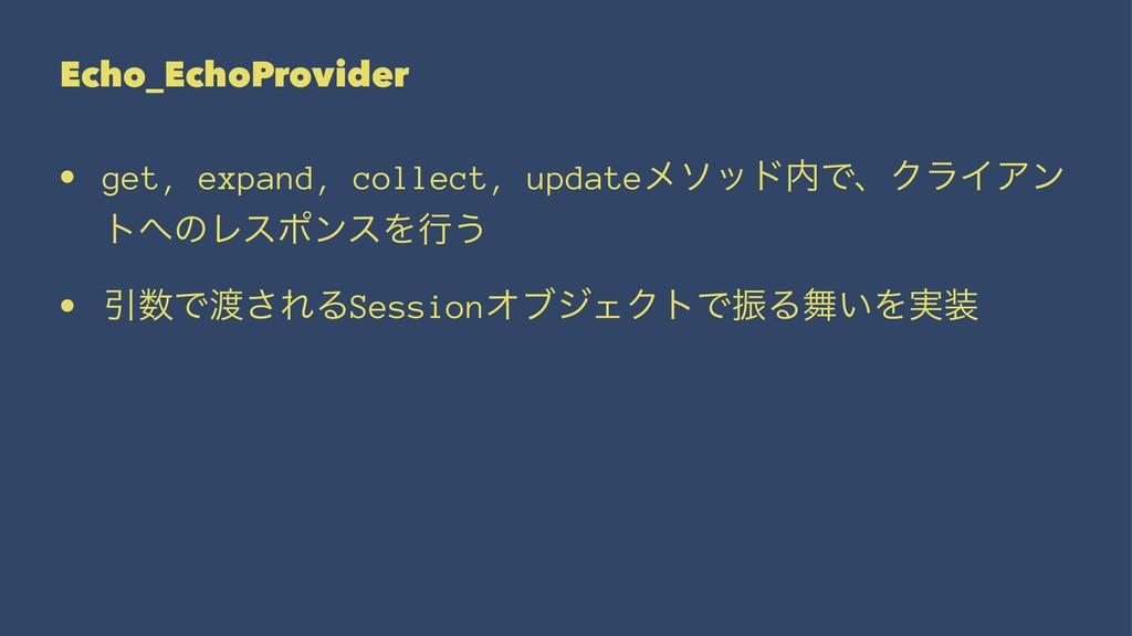 Echo_EchoProvider • get, expand, collect, updat...