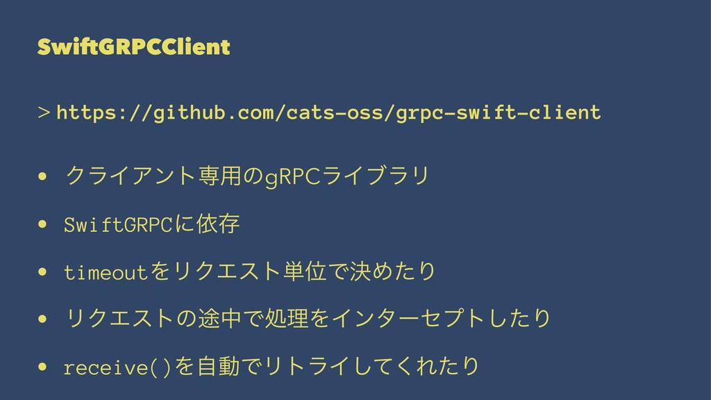 SwiftGRPCClient > https://github.com/cats-oss/g...