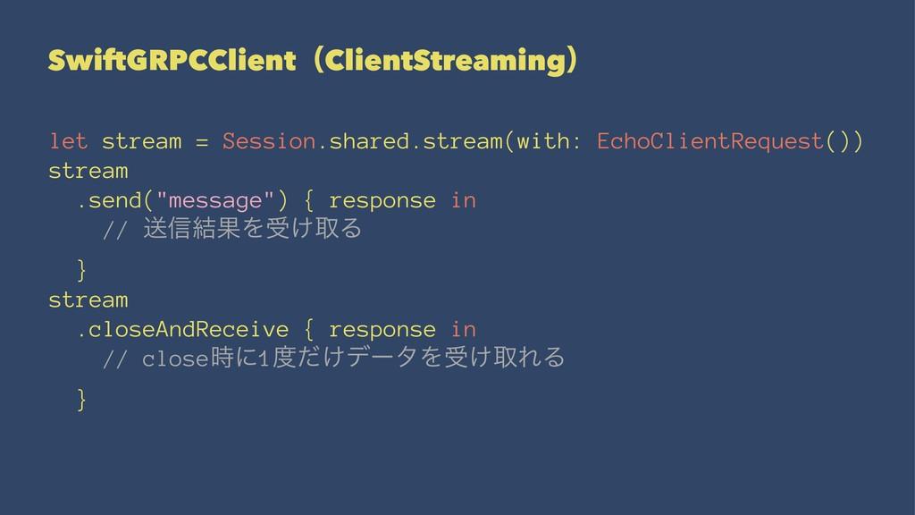 SwiftGRPCClientʢClientStreamingʣ let stream = S...
