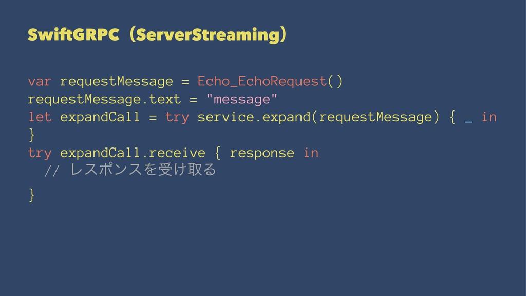 SwiftGRPCʢServerStreamingʣ var requestMessage =...
