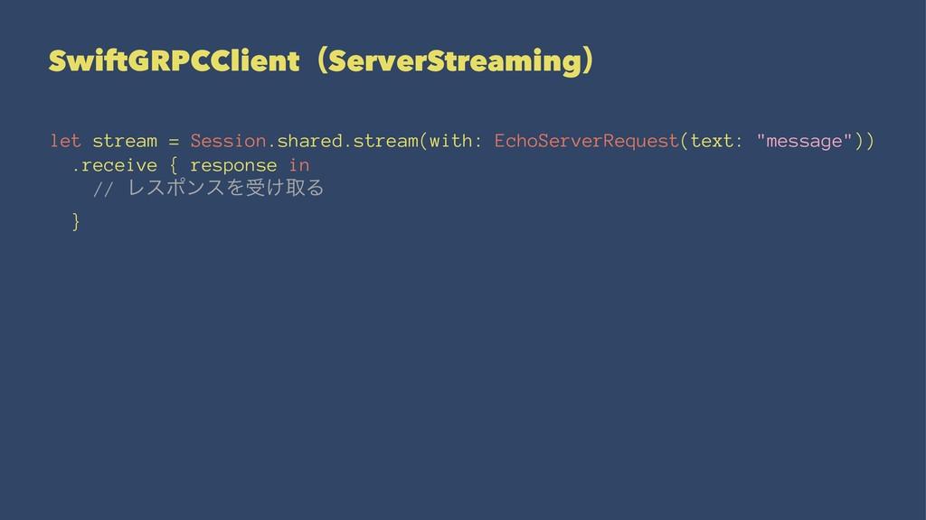 SwiftGRPCClientʢServerStreamingʣ let stream = S...