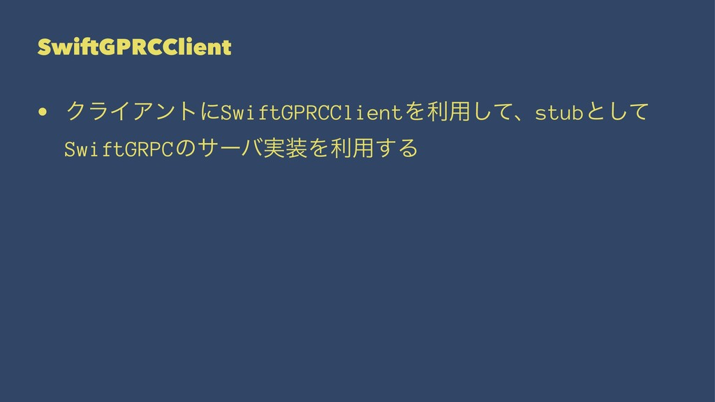 SwiftGPRCClient • ΫϥΠΞϯτʹSwiftGPRCClientΛར༻ͯ͠ɺs...