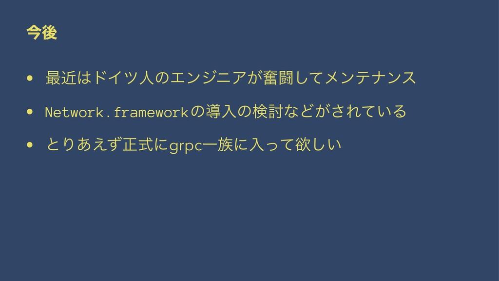 ࠓޙ • ࠷ۙυΠπਓͷΤϯδχΞ͕ฃಆͯ͠ϝϯςφϯε • Network.framewo...