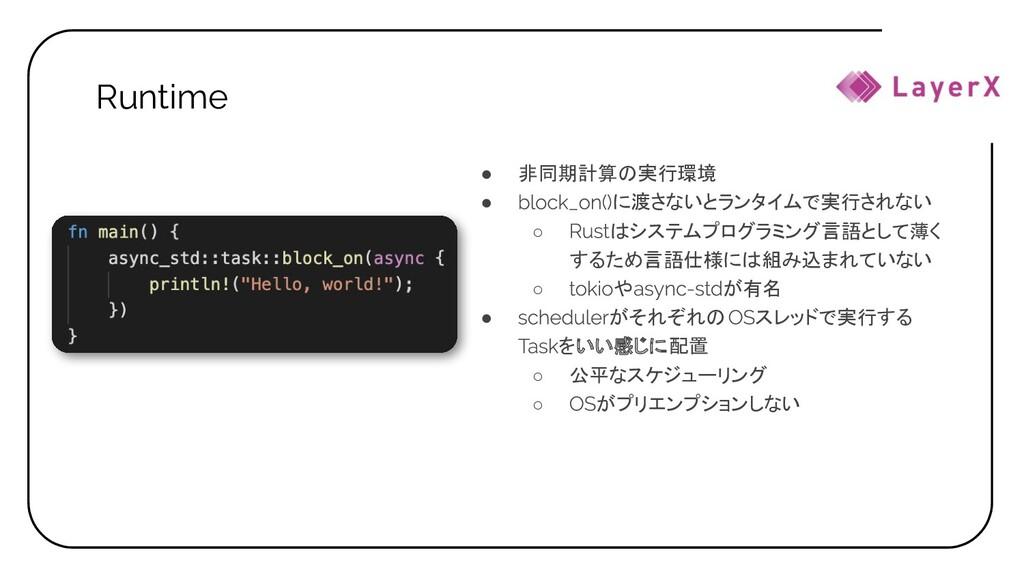Runtime ● 非同期計算の実行環境 ● に渡さないとランタイムで実行されない ○ はシス...