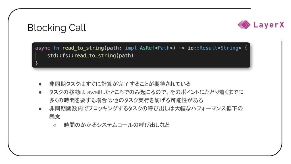 Blocking Call ● 非同期タスクはすぐに計算が完了することが期待されている ● タ...
