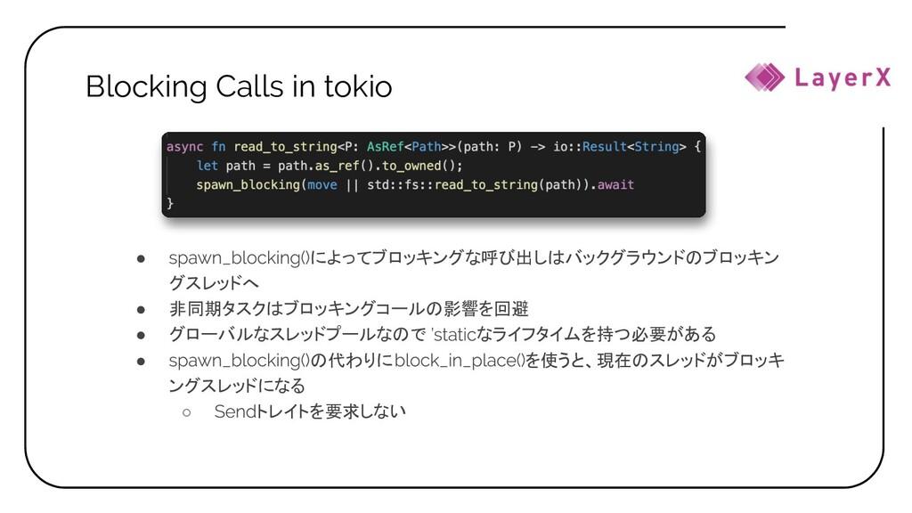 Blocking Calls in tokio ● によってブロッキングな呼び出しはバックグラ...
