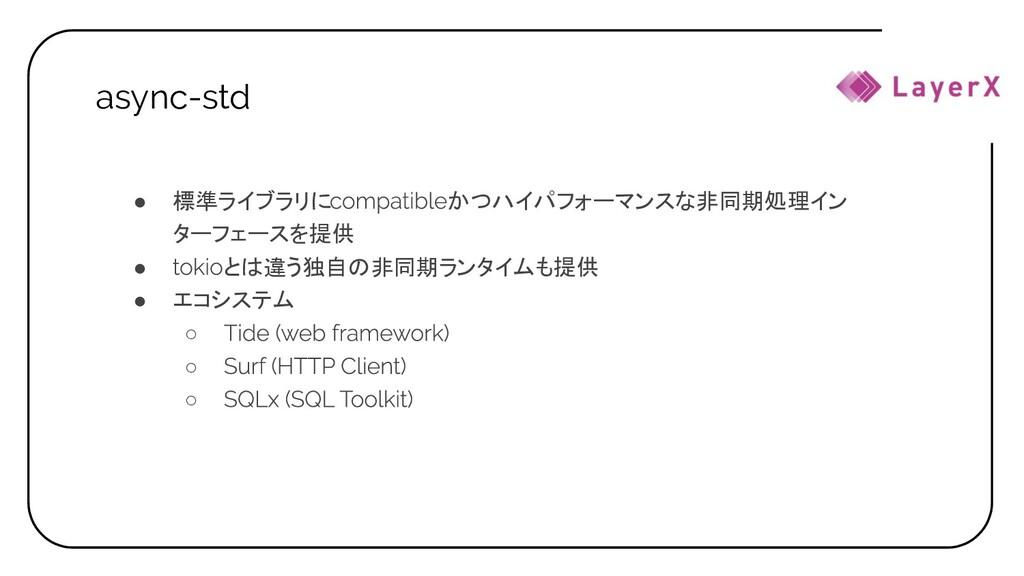 async-std ● 標準ライブラリに かつハイパフォーマンスな非同期処理イン ターフェース...