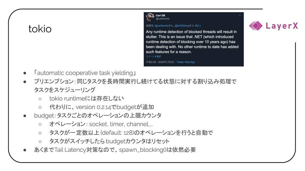 tokio ● 「 」 ● プリエンプション:同じタスクを長時間実行し続けてる状態に対する割り...