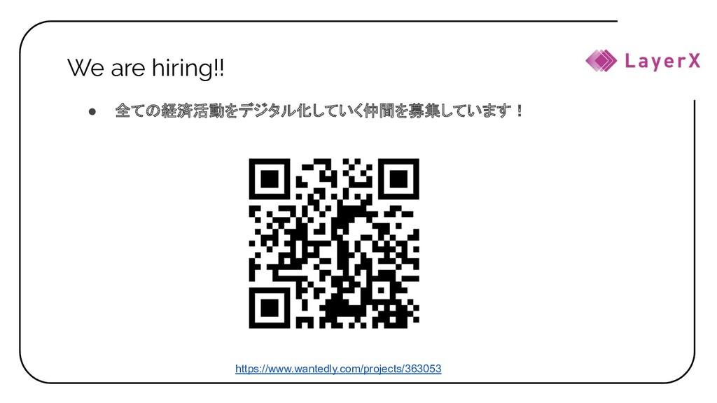 We are hiring!! ● 全ての経済活動をデジタル化していく仲間を募集しています! ...