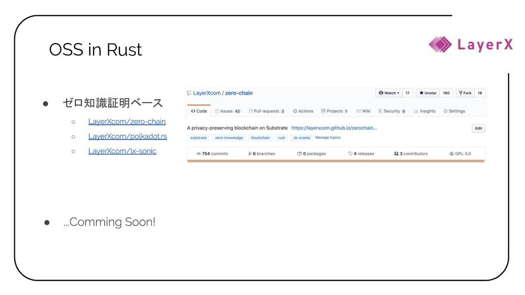 OSS in Rust ● ゼロ知識証明ベース ○ ○ ○ ●