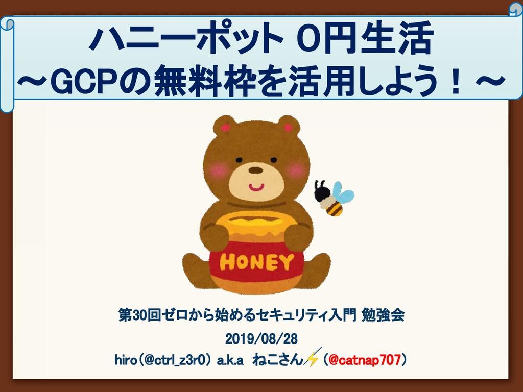 ハニーポット 0円生活 ~GCPの無料枠を活用しよう!~ 第30回ゼロから始めるセキュリテ...