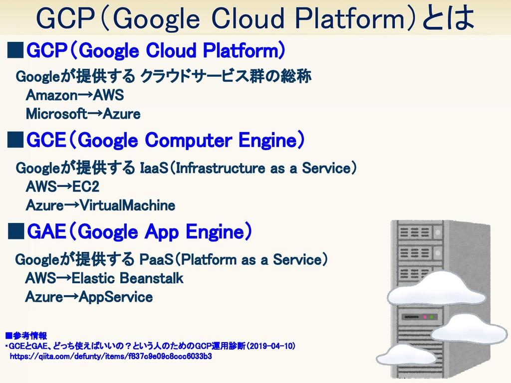 GCP(Google Cloud Platform)とは 11 ■GCP(Google Cl...