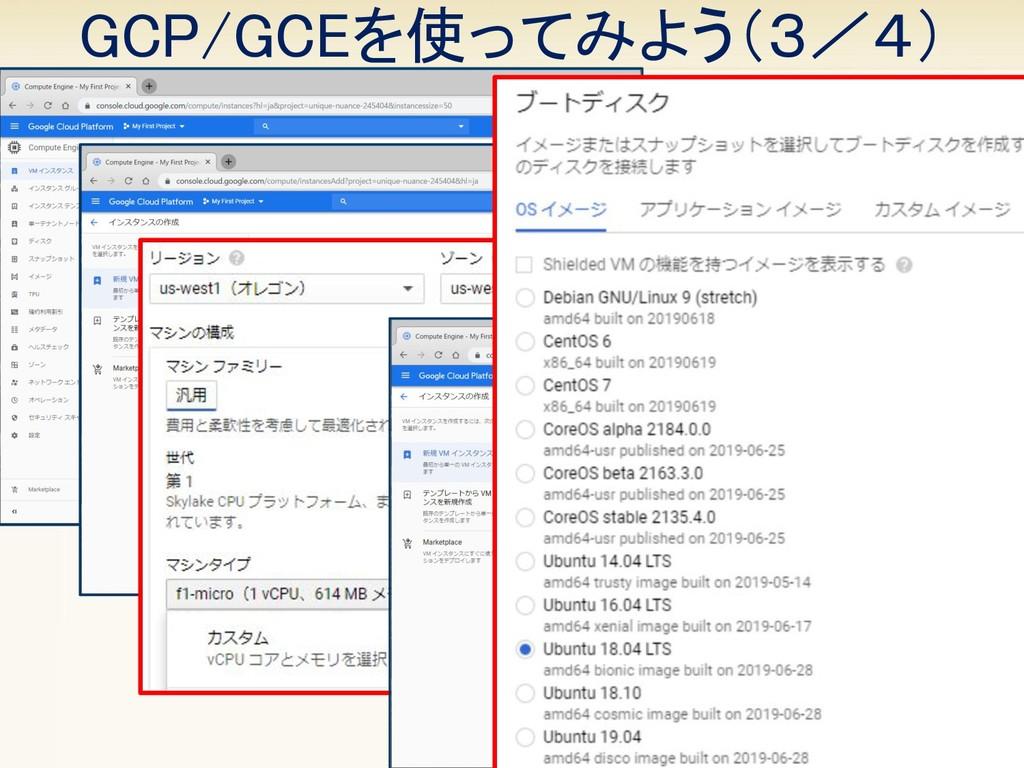 GCP/GCEを使ってみよう(3/4) 14