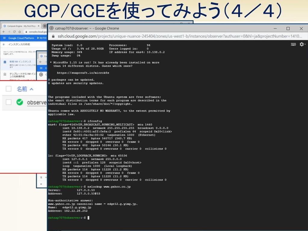 GCP/GCEを使ってみよう(4/4) 15