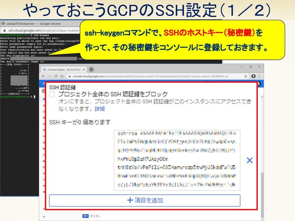 やっておこうGCPのSSH設定(1/2) 16 ssh-keygenコマンドで、SSHのホス...