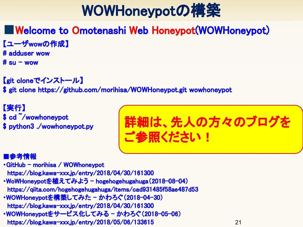 WOWHoneypotの構築 21 ■参考情報 ・GitHub - morihisa / ...