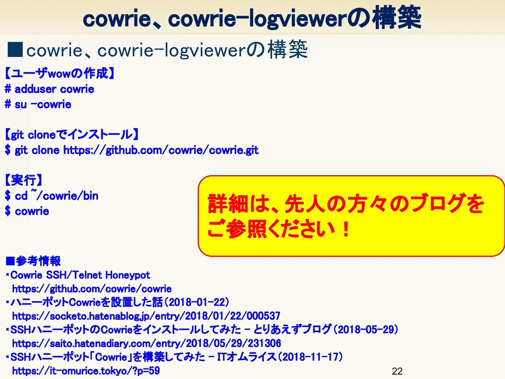 cowrie、cowrie-logviewerの構築 22 ■参考情報 ・Cowrie S...