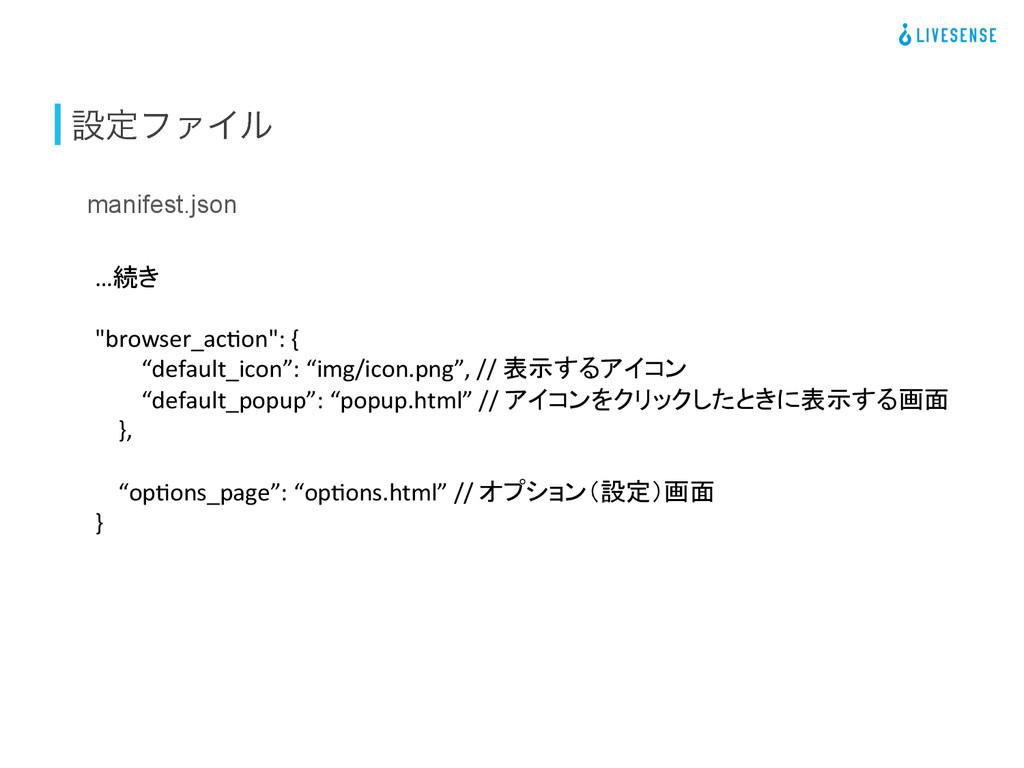 "manifest.json ઃఆϑΝΠϧ …続き    ""browser_ac8o..."