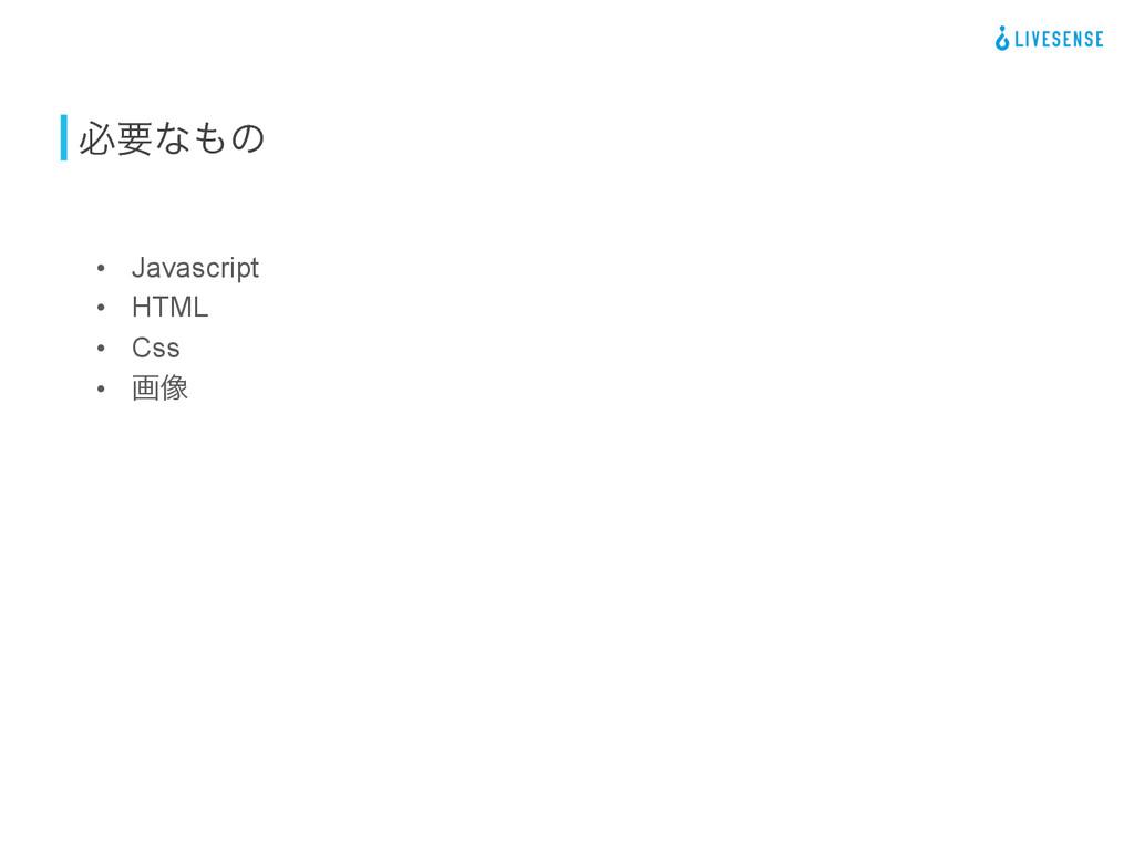 • Javascript • HTML • Css • ը૾ ඞཁͳͷ