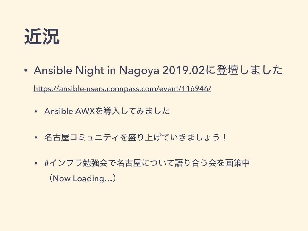 ۙگ • Ansible Night in Nagoya 2019.02ʹొஃ͠·ͨ͠ ht...