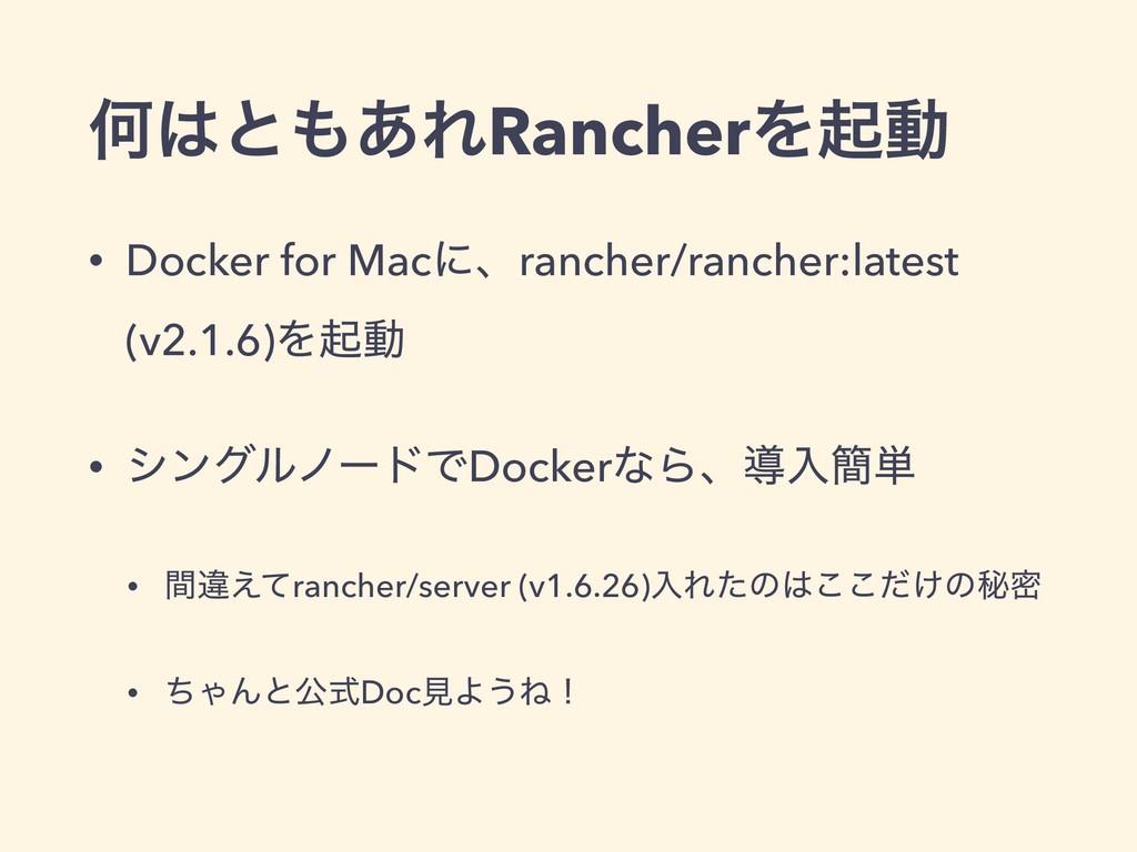 Կͱ͋ΕRancherΛىಈ • Docker for Macʹɺrancher/ranc...