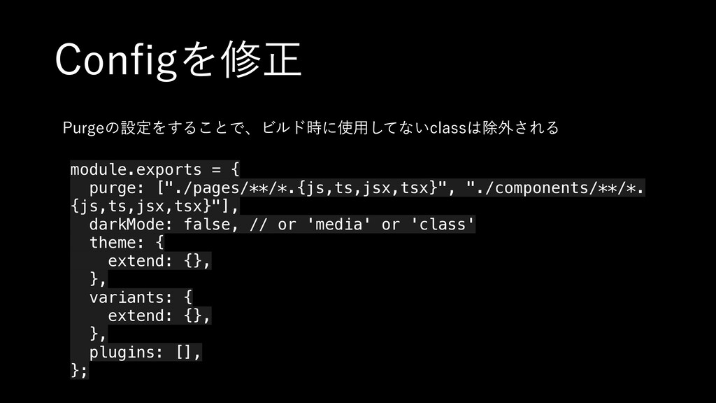 "$POpHΛमਖ਼ module.exports = { purge: [""./pages/**..."