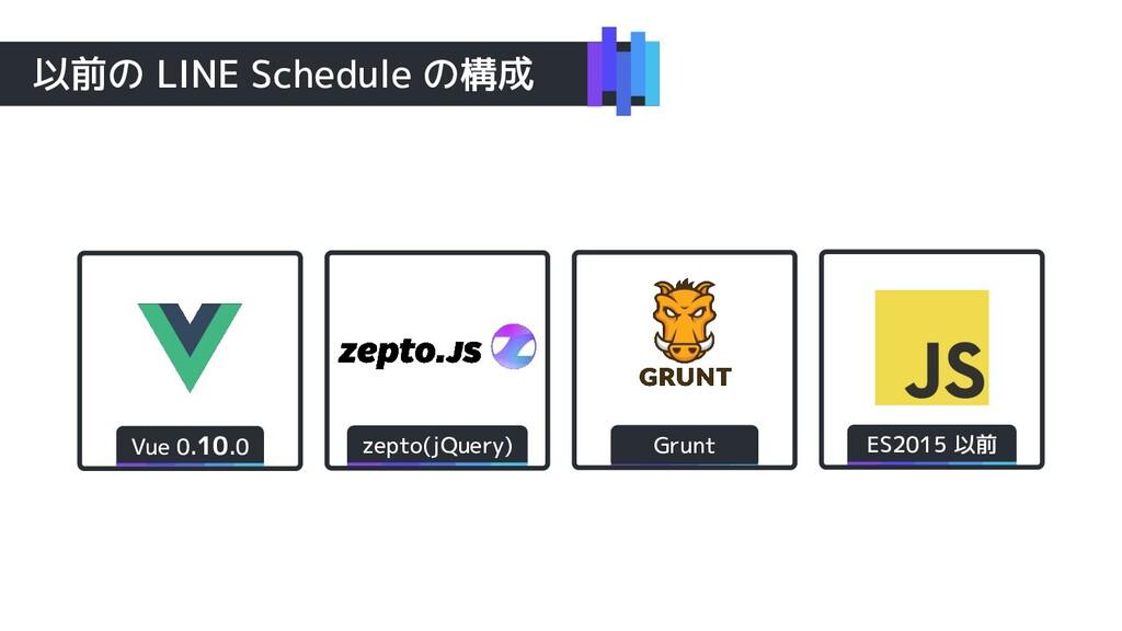 以前の LINE Schedule の構成 Vue 0.10.0 zepto(jQuery) ...