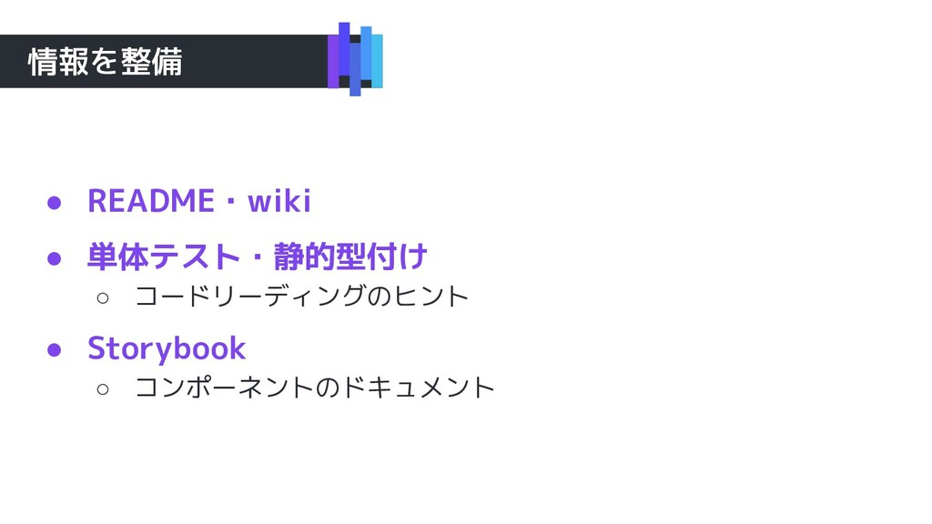 ● README・wiki ● 単体テスト・静的型付け ○ コードリーディングのヒント ● S...