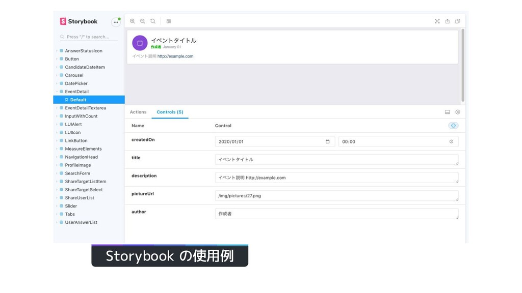 Storybook の使用例