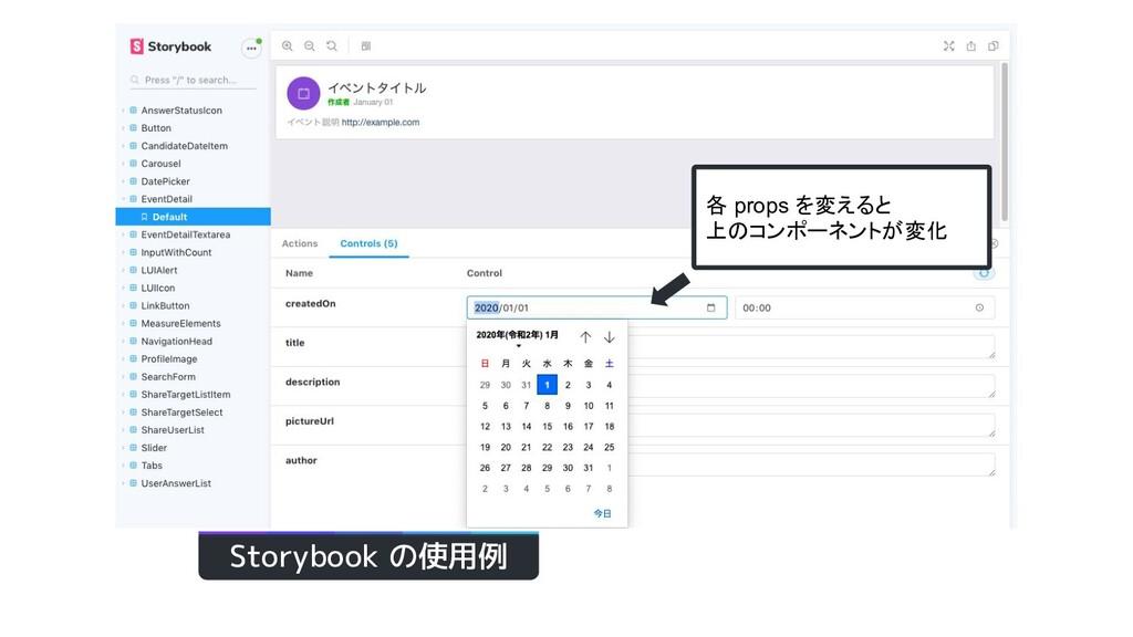 Storybook の使用例 各 props を変えると 上のコンポーネントが変化