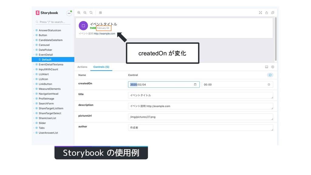 Storybook の使用例 createdOn が変化