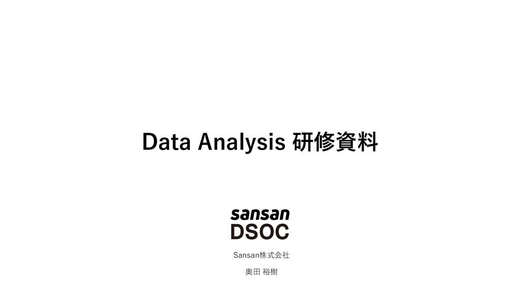 Data Analysis 研修資料 Sansan株式会社 奥⽥ 裕樹