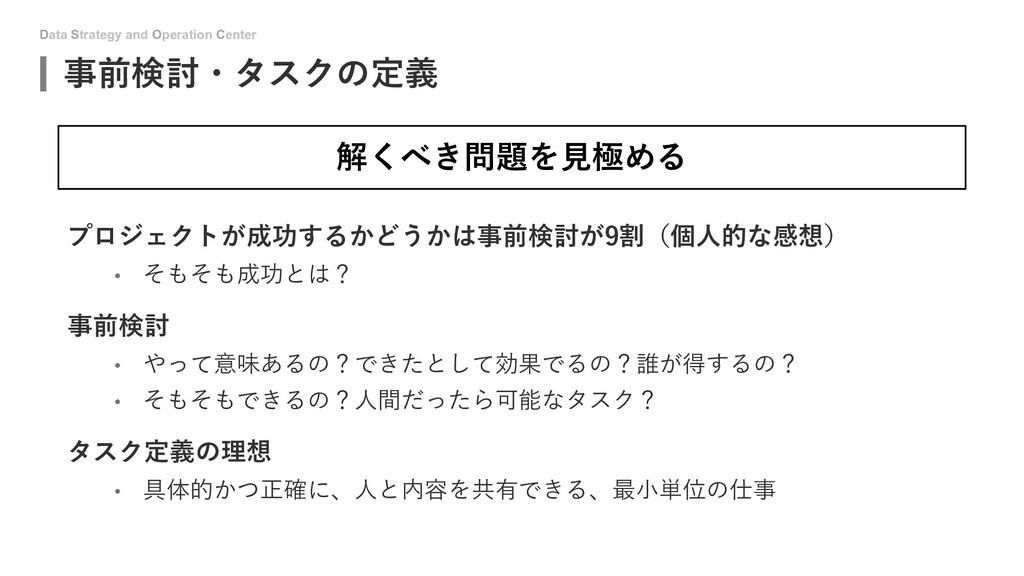 Data Strategy and Operation Center 事前検討・タスクの定義 ...