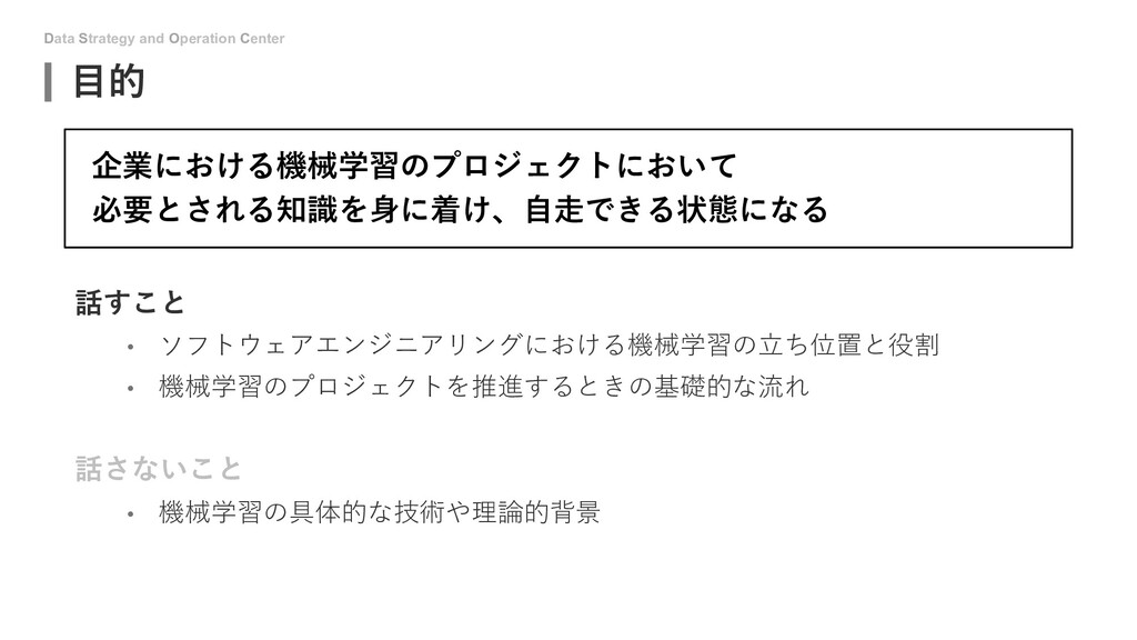 Data Strategy and Operation Center ⽬的 話すこと • ソフ...