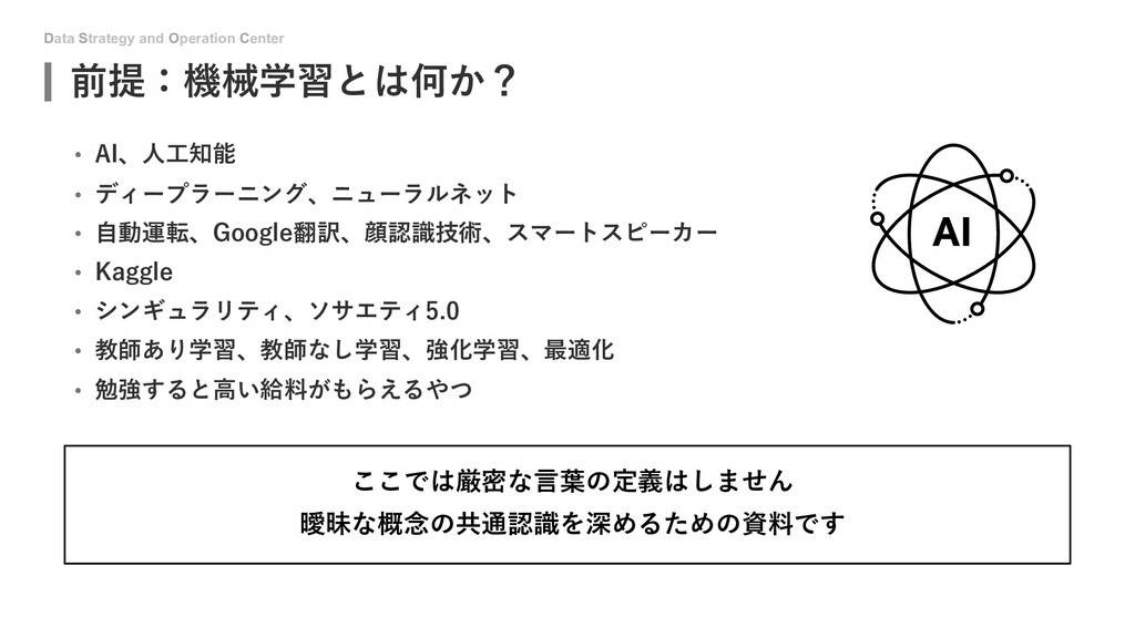 Data Strategy and Operation Center ここでは厳密な⾔葉の定義...