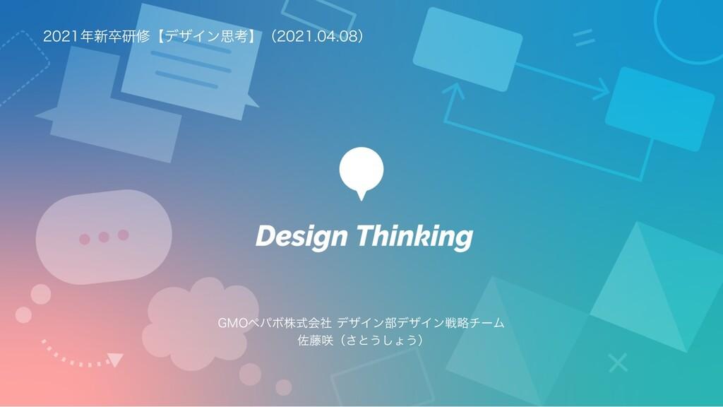 1 デザイン思考について GMOペパボ株式会社 デザイン部デザイン戦略チーム 佐藤咲  2...