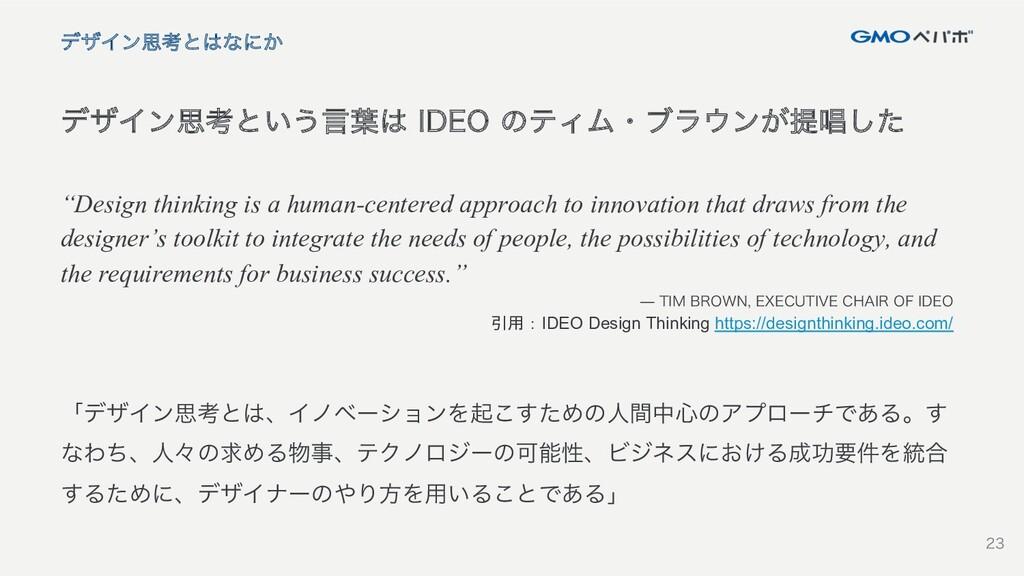 23 23 デザイン思考という言葉は IDEO のティム・ブラウンが提唱した デザイン思考と...