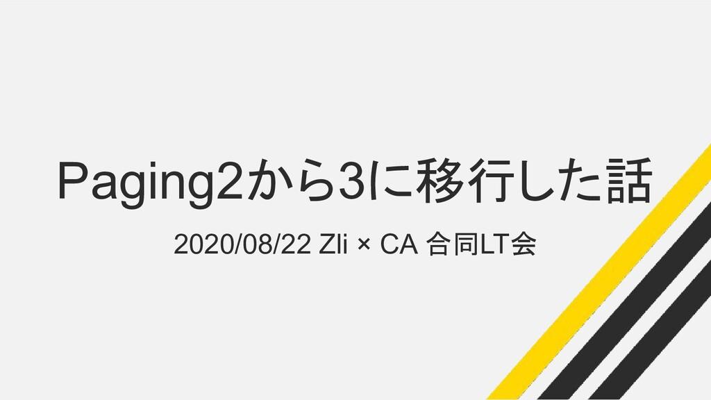 Paging2から3に移行した話 2020/08/22 Zli × CA 合同LT会