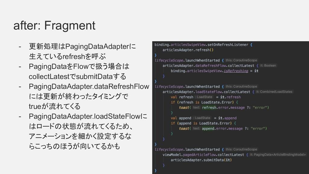 after: Fragment - 更新処理はPagingDataAdapterに 生えている...