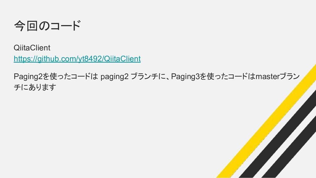 今回のコード QiitaClient https://github.com/yt8492/Qi...
