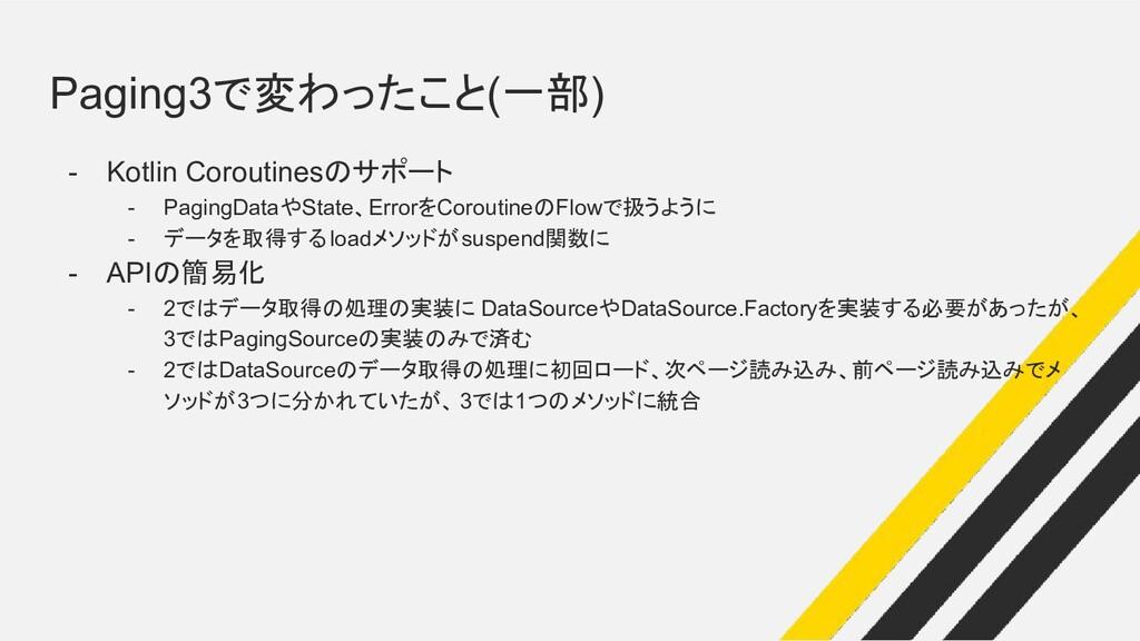 Paging3で変わったこと(一部) - Kotlin Coroutinesのサポート - P...